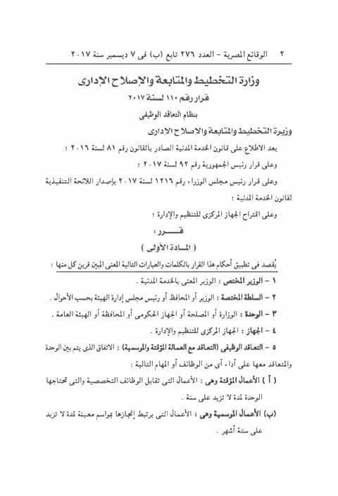 قرار وزير التخطيط رقم 110 لسنة 2017 بفتح باب التعيين بنظام التعاقد 2
