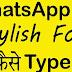 Whatsapp Chat Me Stylish Font Kaise Type Karein