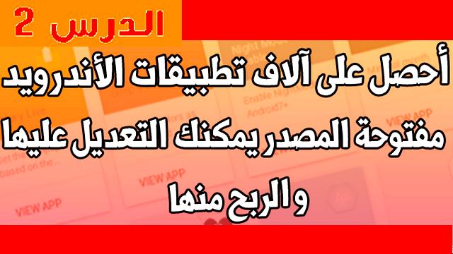 مواقع للحصول على كود سورس و APK المدفوعة والمجانية