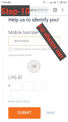 Indane, bharat HP, online subsidy kaise check kre