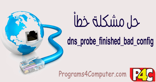 شرح حل مشكلة dns_probe_finished_bad_config على جوجل كروم