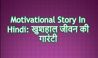 motivational-stories-hindi