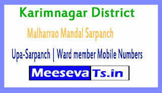 Malharrao Mandal Sarpanch | Upa-Sarpanch | Ward member Mobile Numbers List Karimnagar District in Telangana State