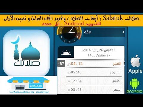 تحميل تطبيق مواعيد الصلاة صلاتك Salatuk