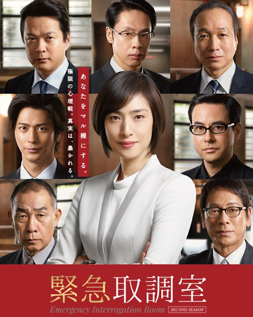 Sinopsis Emergency Interrogation Room 2 (2017) - Serial TV Jepang