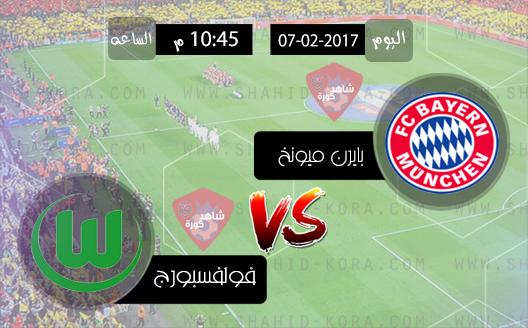 نتيجة مباراة بايرن ميونخ وفولفسبورج اليوم بتاريخ 07-02-2017 كأس ألمانيا