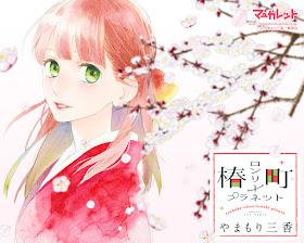 Tsubaki-chou Lonely Planet de Yamamori Mika