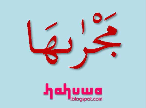 Bacaan Imalah Dalam Al Qur An Hahuwa