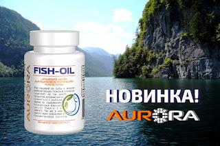Дальневосточный Рыбий жир 🐟 FishOil от aur-ora com