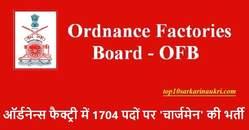 Ordnance Factory Recruitment 2019 | 1704 Chargeman Jobs | ऑर्डनेन्स फैक्ट्री भर्ती