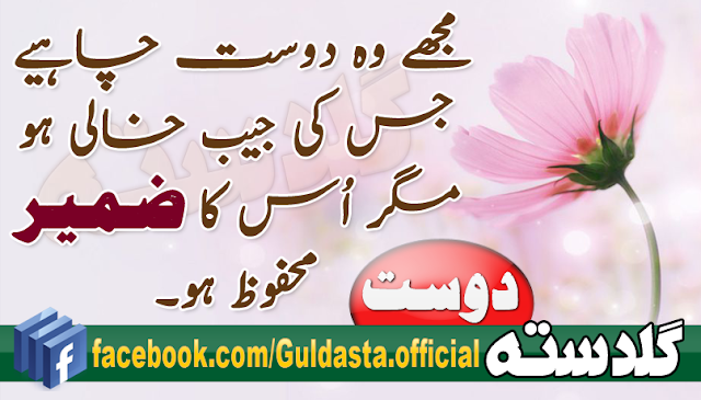 urdu quotes about life,best quotes in urdu language,famous urdu quotes,amazing quotes in urdu,urdu quotes with images,urdu quotes on zindagi,urdu quotes in english,beautiful quotes in urdu for facebook,Urdu Quotes : Best Quotes in Urdu - Native Pakistan,Quote of the Day - BrainyQuote,Inspirational Quotes - Motivational Quotes - Leadership Quotes,Awesome Quotes on Life - The Positivity Blog,The 50 Best Love Quotes To Help You Say I Love You Perfectly