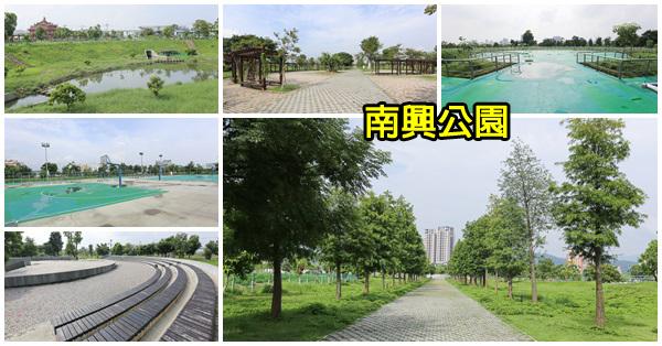 《台中.北屯》南興公園|萬坪公園|落羽松大道|生態滯洪池|滑溜冰場|籃球場