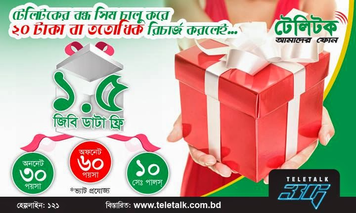teletalk+bondho+sim+offer