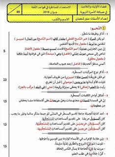 """6 - تمارين ملخصة لأهم قواعد اللغة العربية ."""".استعدادا لمناظرة السيزيام"""""""