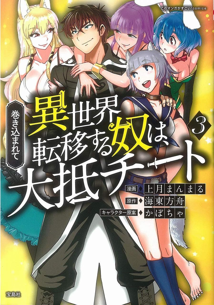 Makikomarete Isekai Teni suru Yatsu wa, Taitei Cheat ตอนที่ 22