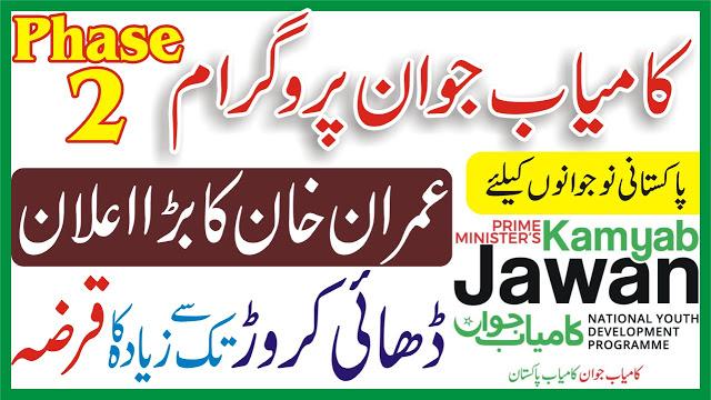 Loan Kamyab Jawan Programs Phase 2