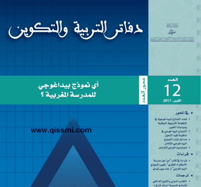 مجلة دفاتر التربية و التكوين - من العدد 1 إلى العدد 12