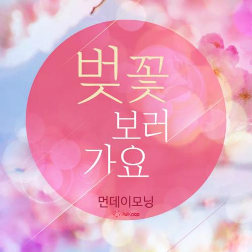 [Single] Monday Morning – 벚꽃보러가요