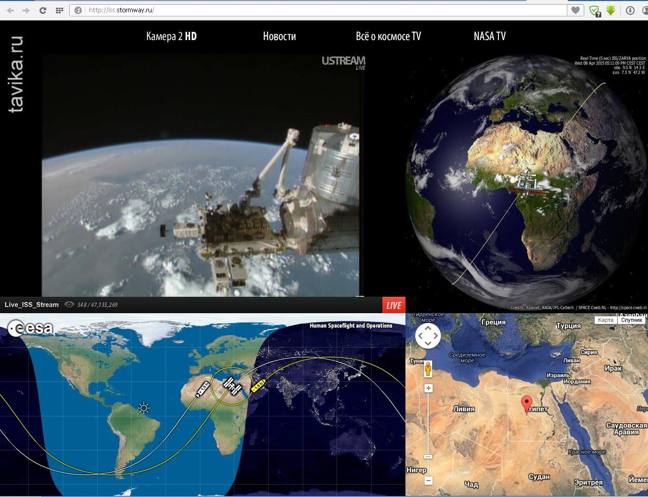 Как увидеть Землю из космоса