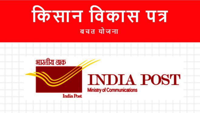 KVP Full Form in Hindi – किसान विकास पत्र क्या है?