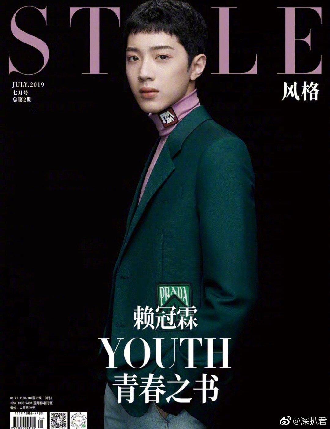 Lai Guan Lin posa vestido de Prada para la portada de la edición de julio de STYLE Magazine