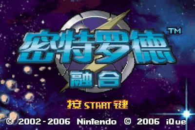 【GBA】銀河戰士:融合中文版+Hack修改版