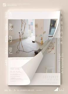 Junya Kataoka and Rie Iwatake, A4 art museum, 片岡純也+岩竹理恵