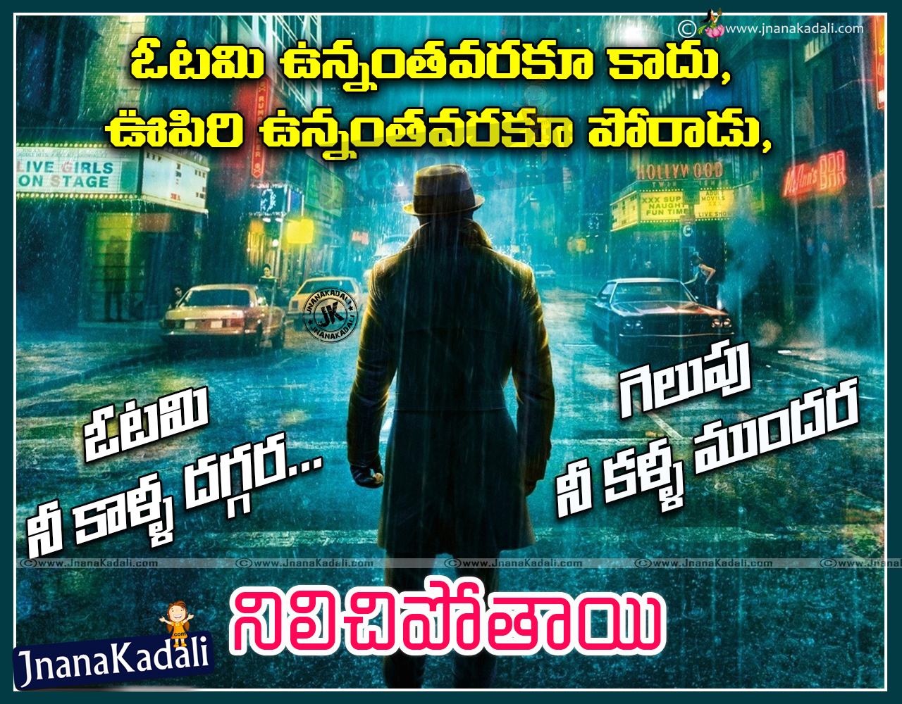 best destiny telugu quotes victory quotes about goal