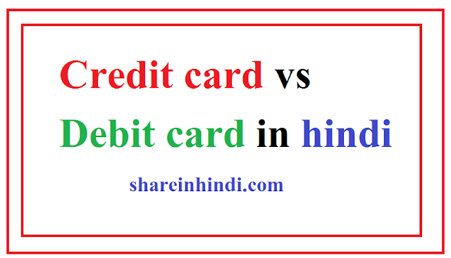 credit card vs debit card in hindi