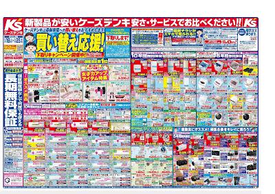 新製品が安いケーズデンキ 安さ・サービスでお比べください!!夏