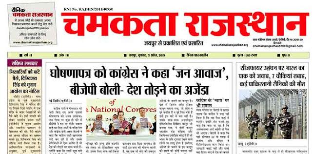 दैनिक चमकता राजस्थान 3 अप्रैल 2019 ई-न्यूज़ पेपर