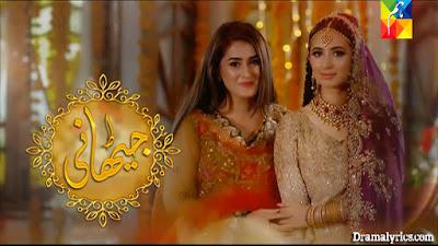 Jithani OST Lyrics - Sohail Haider & Afshan Fawwad | Hum TV Serial