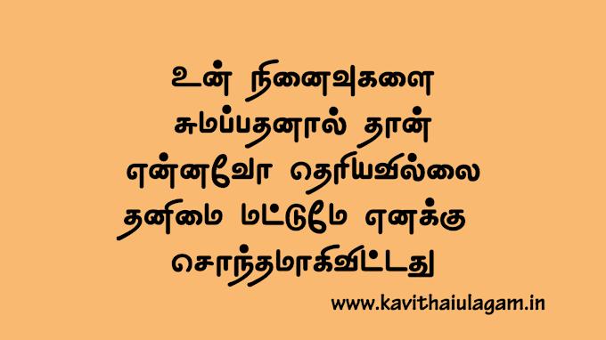Sad Love Kavithai | Tamil Kavithaigal