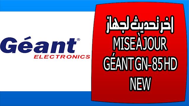 اخر تحديث لجهاز MISE À JOUR GÉANT GN-85 HD NEW