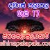 Lagna Palapala Ada Dawase  | ලග්න පලාපල | Sathiye Lagna Palapala 2020 | 2020-05-17