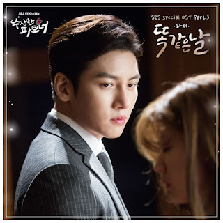Lyric : Ra.D - The Same Day (똑같은 날) (OST. Suspicious Partner)