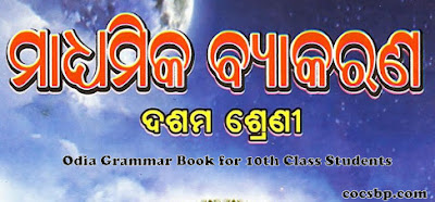 ODIA Grammar Book For 10th Class {Free Pdf Download} 2018-2019