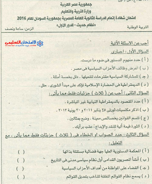 امتحان السودان 2016 فى التربية الوطنية للثانوية العامة + الاجابة النموذجية (1)