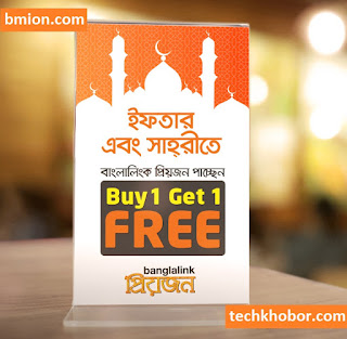 banglalink priyojon offer buy 1 get 1 offer in this ramadan