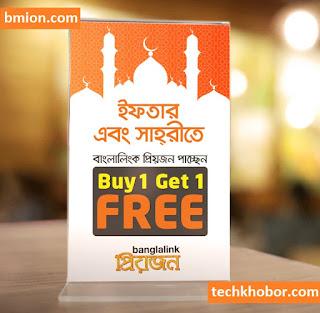 banglalink-priyojon-offer-buy-1-get-1-offer-in-this-ramadan
