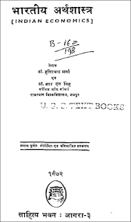 bhartiya-artsashtra-hindi-book-44-books