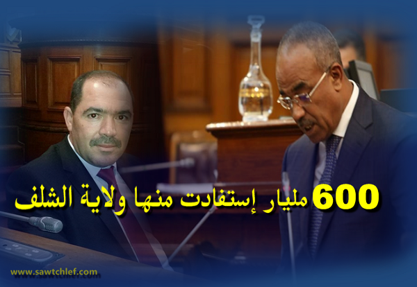وزير الداخلية في رده على السيناتور بوزكري : ولاية الشلف إستفادت من 600 مليار دينار