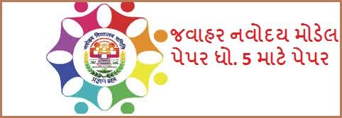 Std-5 Jawahar Navodaya Practice Paper gujarat info site
