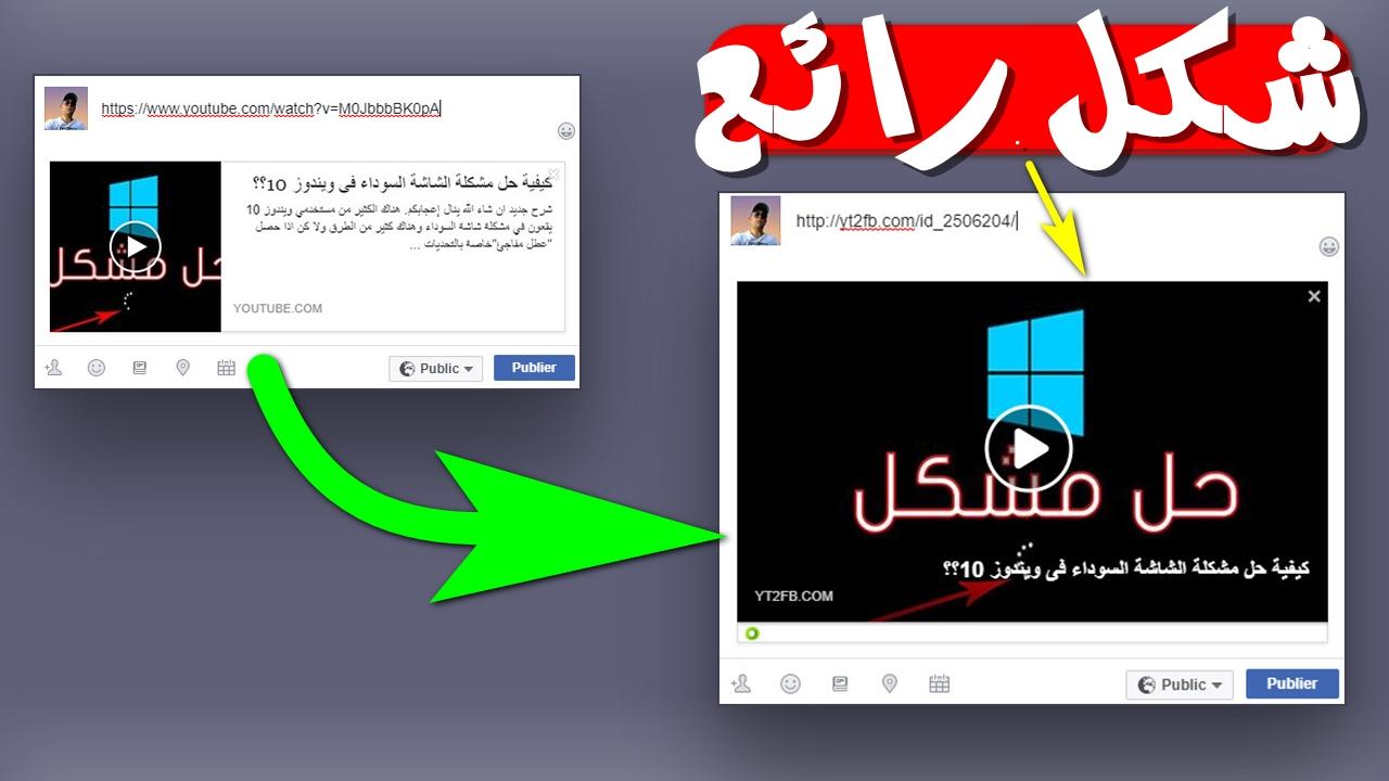 كيفية نشر مقطع فيديو من اليوتيوب علي الفيسبوك بشكل مميز
