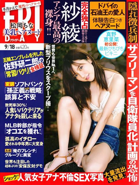 真野恵里菜 Mano Erina Friday Sep 2015 Cover