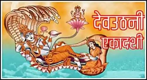 Dev Uthani Ekadashi Date 2019 Shubh Mahurat, Puja Vidhi, Katha In Hindi