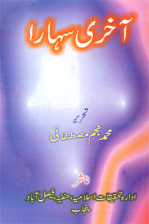http://bestislamicbooks.blogspot.com/