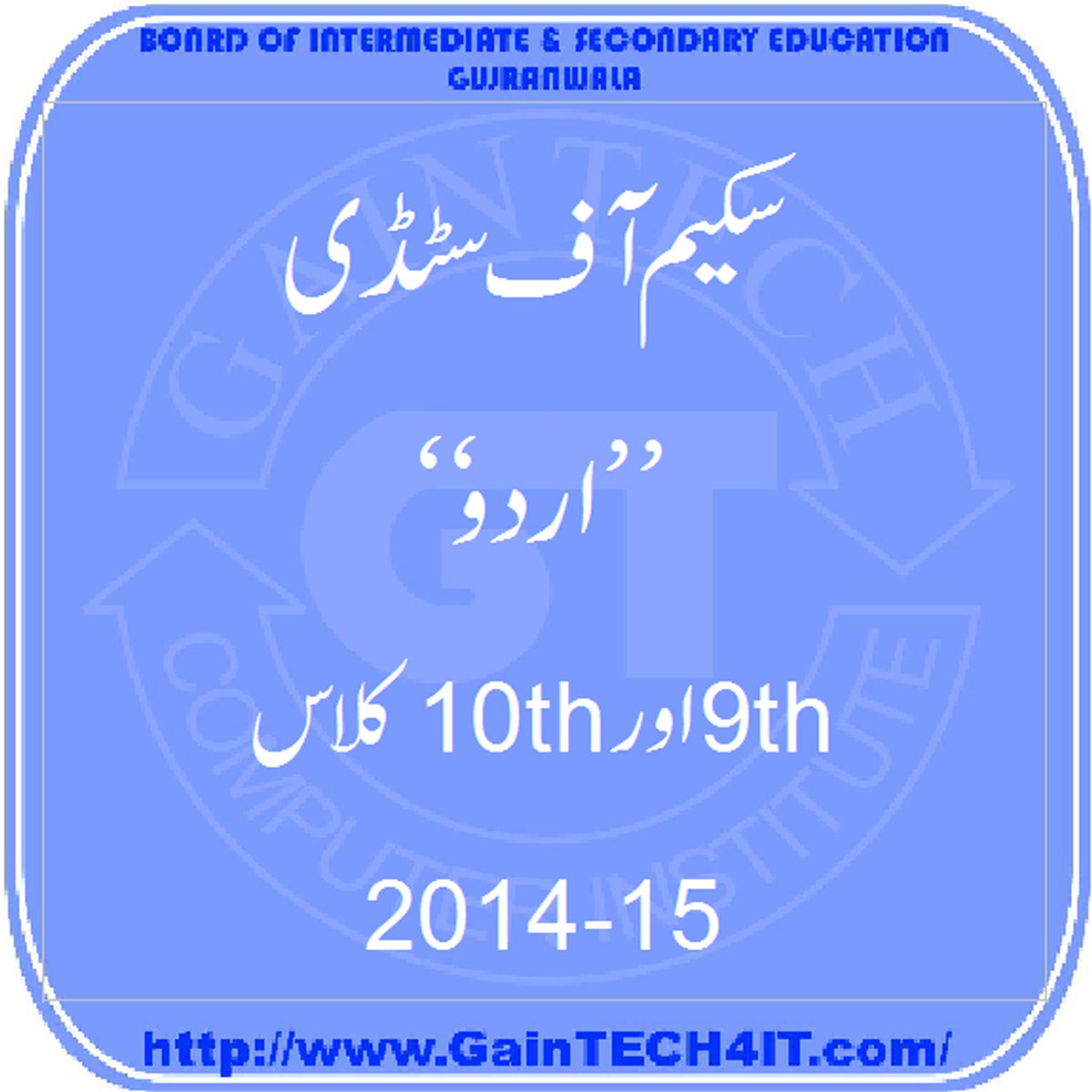 Assessment scheme (Urdu) 9th 10th class 2014