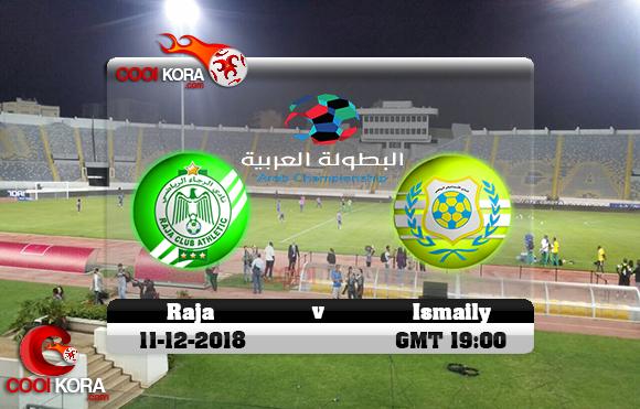 مشاهدة مباراة الرجاء والإسماعيلي اليوم 10-12-2018 في البطولة العربية للأندية