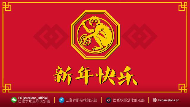 El Barça celebra el año nuevo chino